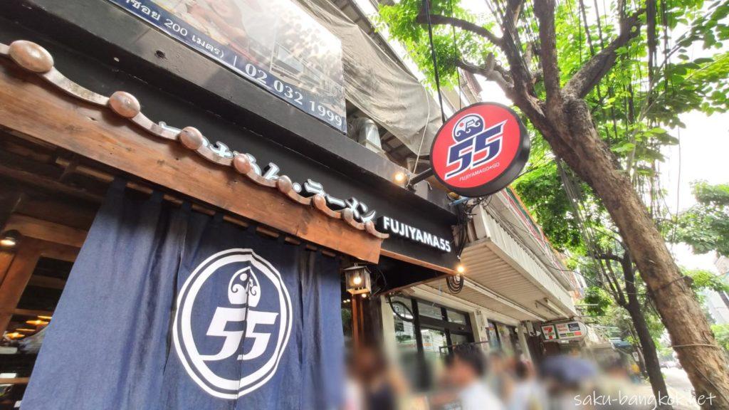 バンコクの美味しいつけ麺【フジヤマ55】エカマイソイ2店の外観