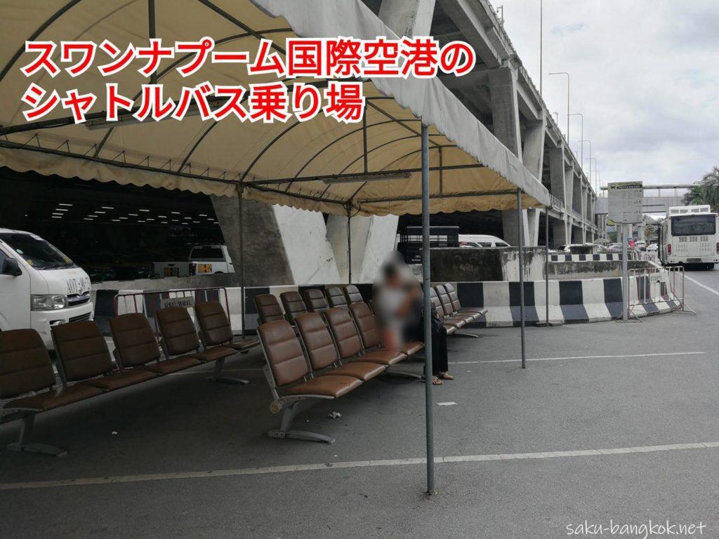 スワンナプーム国際空港からCENTRAL VILLAGE(セントラルビレッジ)へのシャトルバス乗降車場所