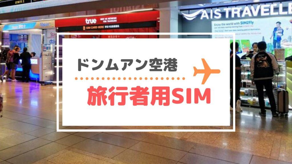 [2019年]バンコク・ドンムアン空港で買えるトラベラーズSIMの価格・購入方法