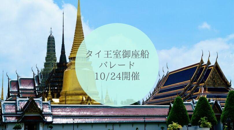 チャオプラヤー川でのタイ王室御座船パレードが10/24開催