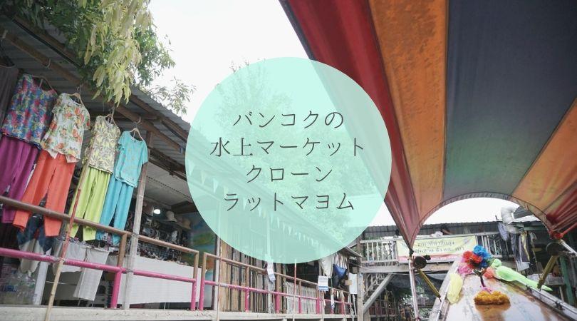 バンコクにあるクローンラットマヨム水上マーケット タイトル画像