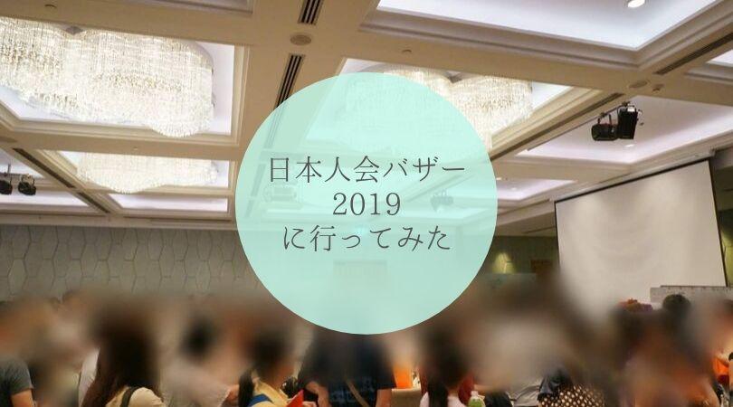 2019年日本人会チャリティーバザータイトル画像