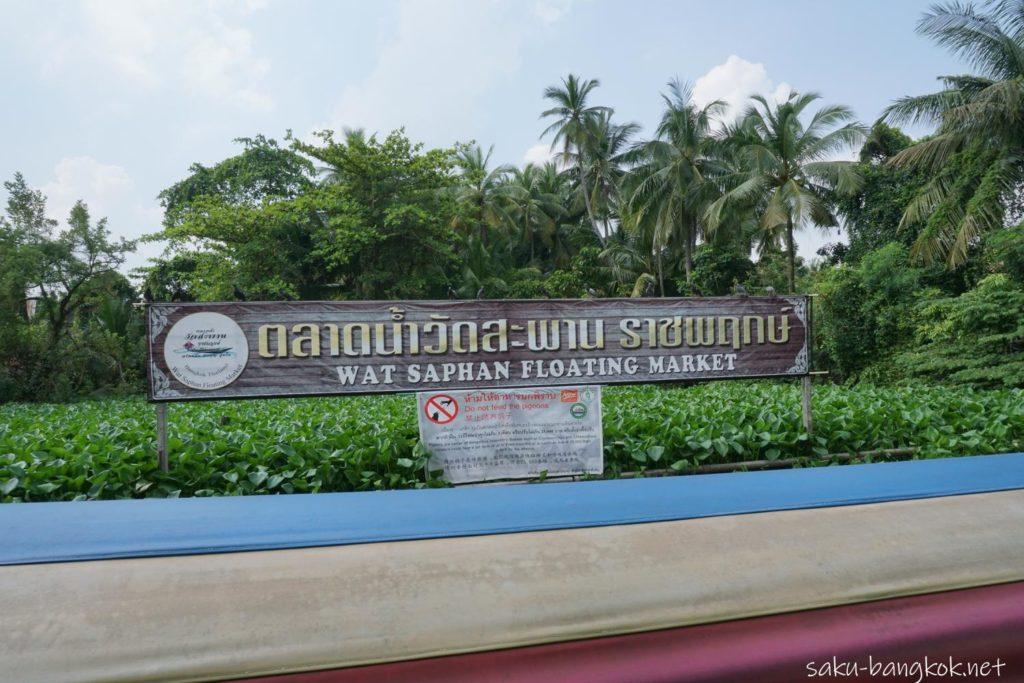 バンコクにあるクローンラットマヨム水上マーケットのボートトリップ