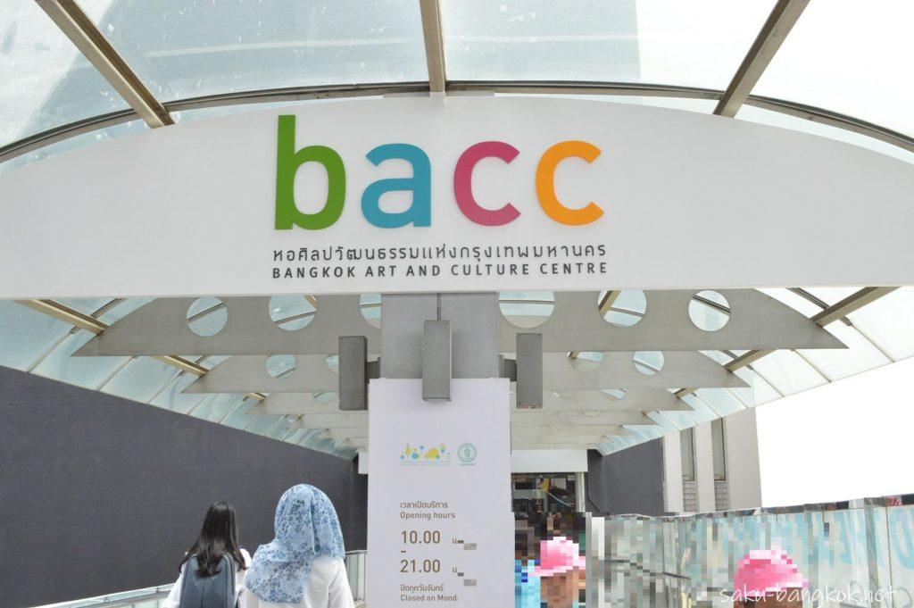 バンコクの美術館BACCの入り口