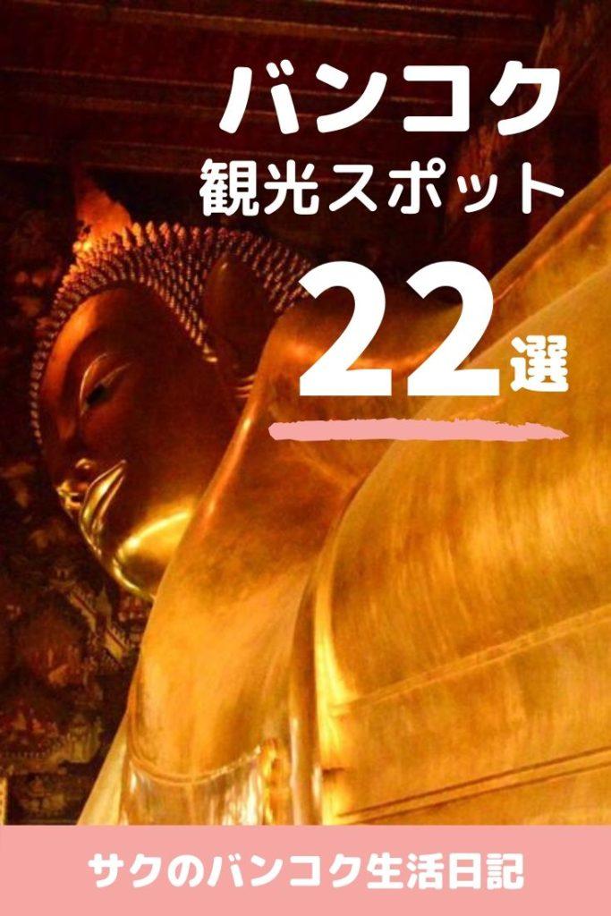 バンコク観光スポット22選