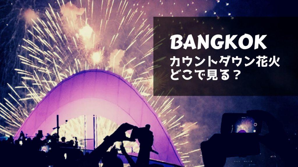 バンコクの年末カウントダウン花火はどこで見る?【2019-2020年】