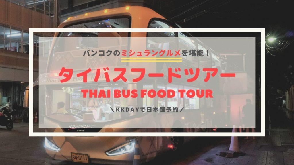 バンコクで人気のタイバスフードツアー(Thai Bus Food Tour)