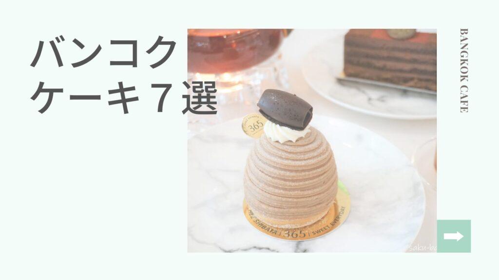 バンコクで日本人好みの美味しいケーキが食べられるお店7選