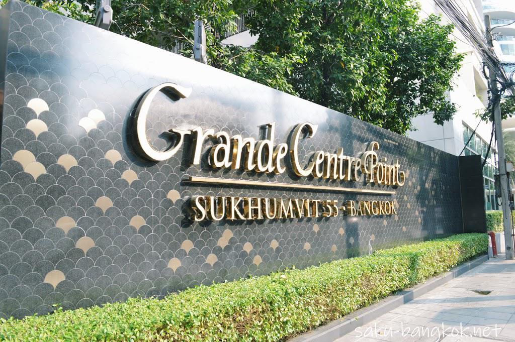 グランデセンターポイントスクンビット55(Grande Centre Point Hotel Sukhumvit 55)
