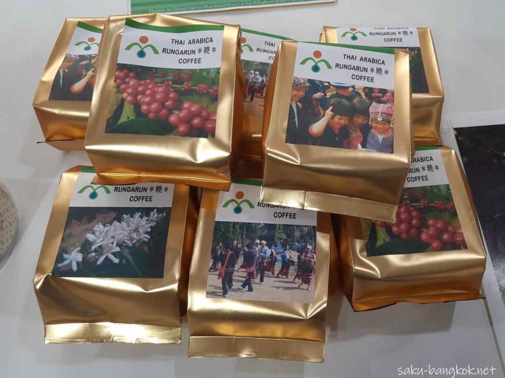 タイ北部のチェンライ産有機栽培コーヒー ルンアルンコーヒー