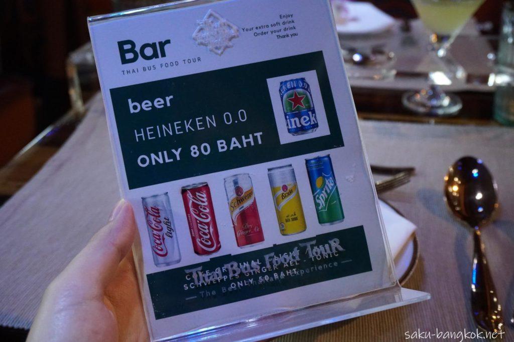 バンコク・タイバスフードツアーのドリンクメニュー