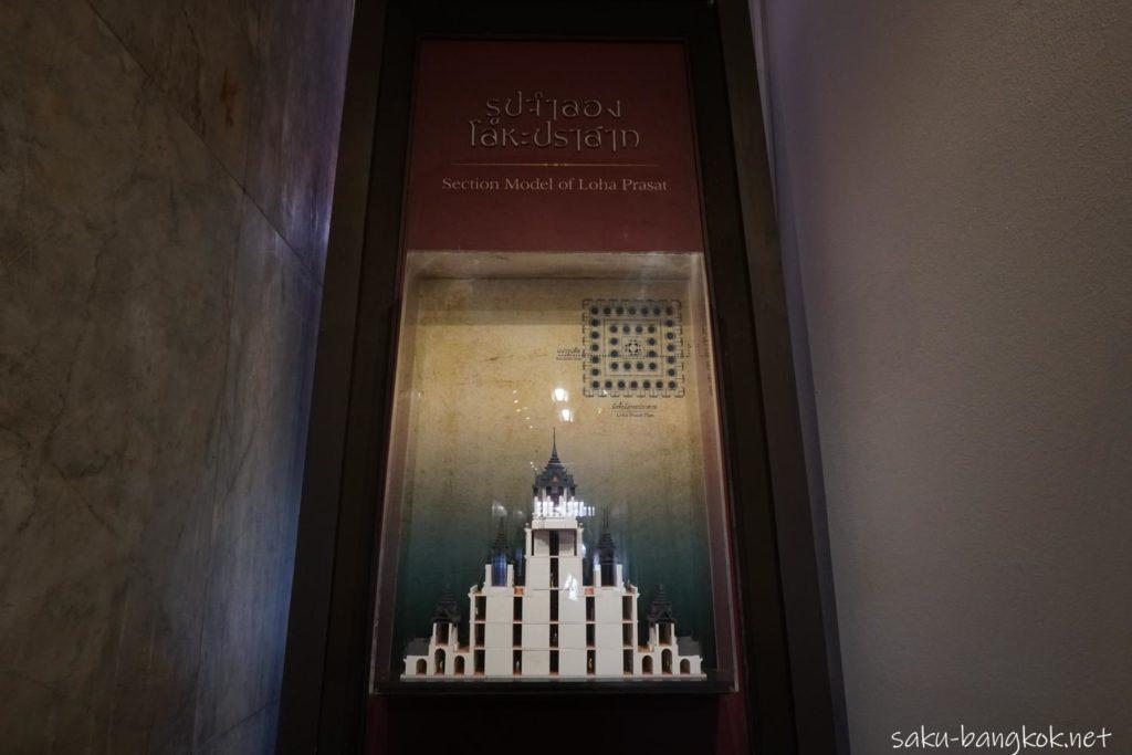 【ローハプラサート】ワット ラチャナダラムの1階博物館