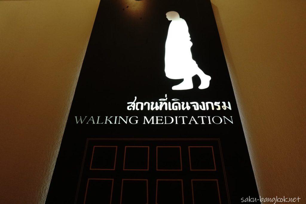 【ローハプラサート】ワット ラチャナダラムの瞑想の階