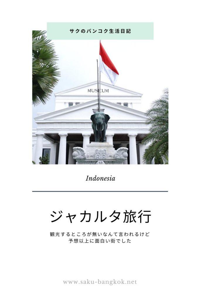 ジャカルタ旅行記2019