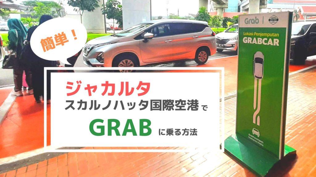 2019年最新!ジャカルタ・スカルノハッタ空港[国際線]ターミナル2からGrab(グラブ)に乗る方法