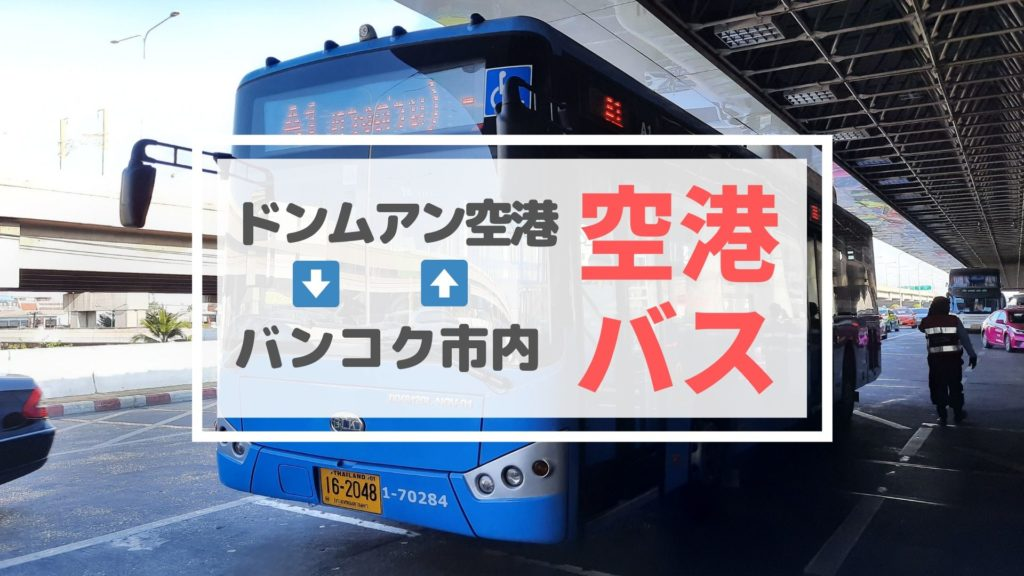 ドンムアン空港⇔バンコク市内の空港バス