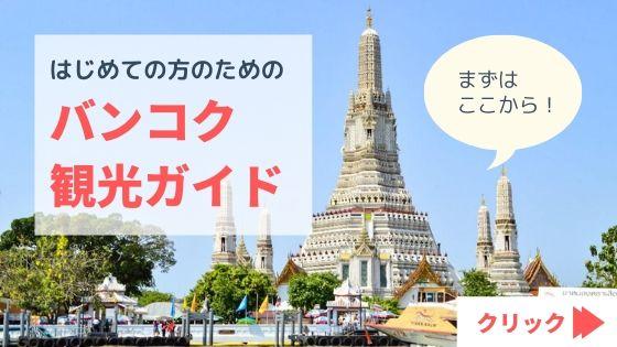 はじめての方のためのバンコク観光ガイド
