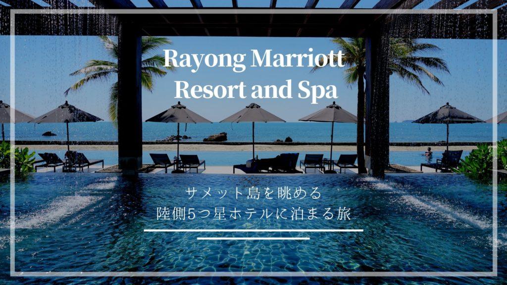 サメット島に行くなら陸側5つ星ホテル【ラヨーン・マリオット】がコスパ最高![PR]