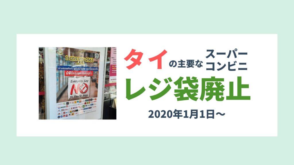 1月1日からタイの大手スーパー・コンビニでレジ袋配布中止!