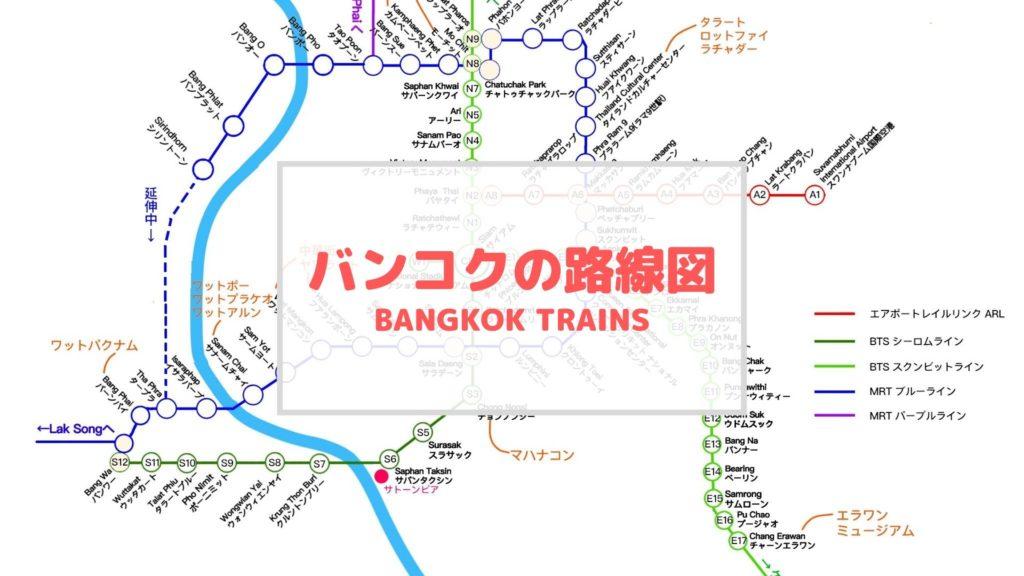 バンコクの路線図 タイトル画像