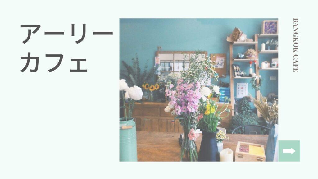 バンコクおしゃれエリア!アーリー地区で訪れたい12のカフェ&レストラン