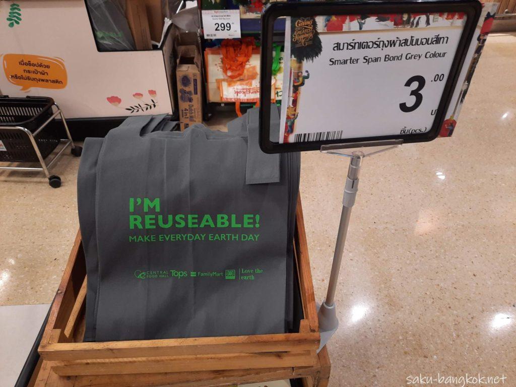 バンコクのスーパーマーケットで売っている格安のプラスチックではないレジ袋