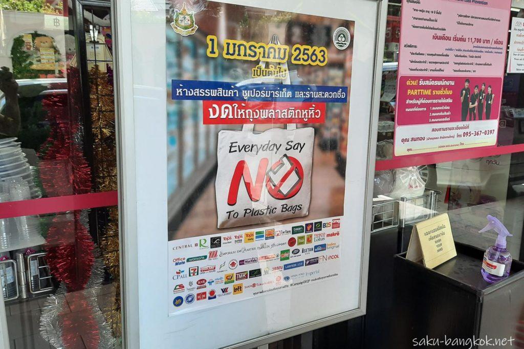 2020年1月1日からタイの大手スーパー・コンビニでレジ袋配布廃止する旨のお知らせ