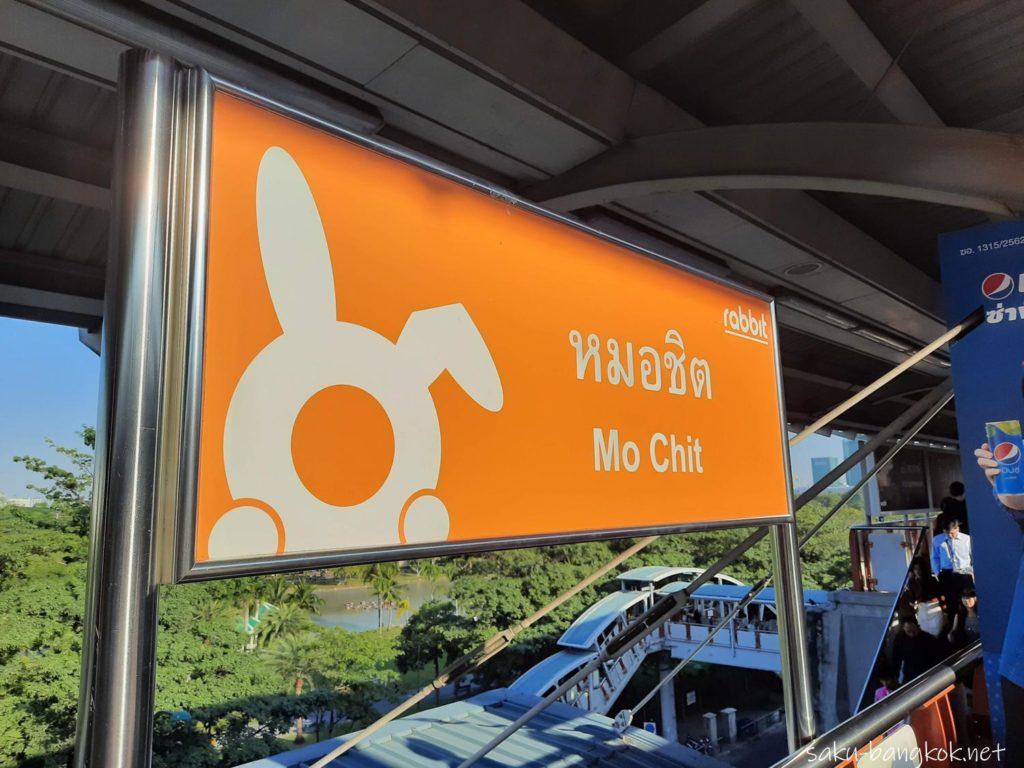 ドンムアン空港⇔バンコク市内の空港バス A1,A2バスが出発するBTSモチット駅