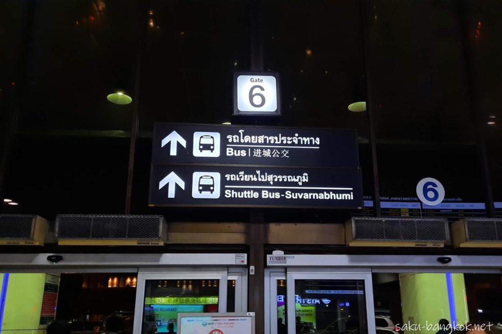 ドンムアン空港⇔バンコク市内の空港バス[A1,A2,A3,A4]の乗り場への行き方