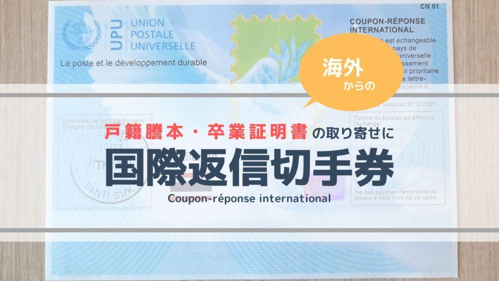【国際返信切手券】をタイ・バンコクで買う方法ー海外からの戸籍謄本・卒業証明書の取り寄せにー