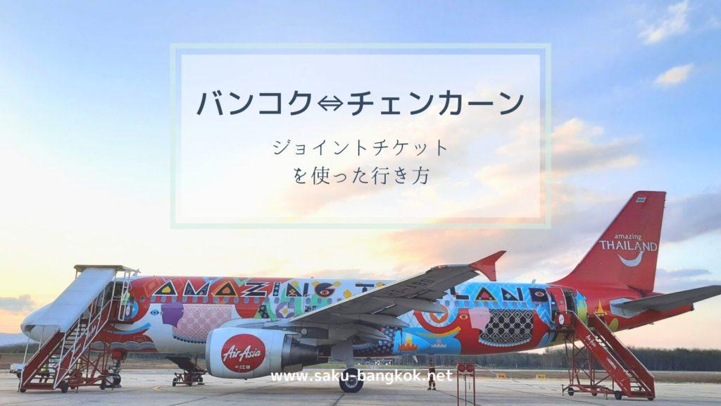 バンコクからチェンカーンへの行き方:エアアジアのジョイントチケットを利用【チェンカーン旅行記2020-③】