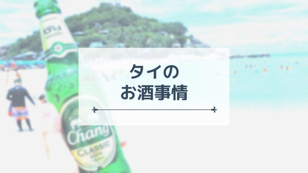 タイのお酒事情