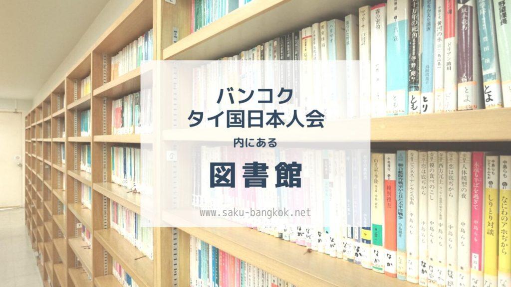 バンコク・タイ国日本人会内にある図書館&子ども図書館