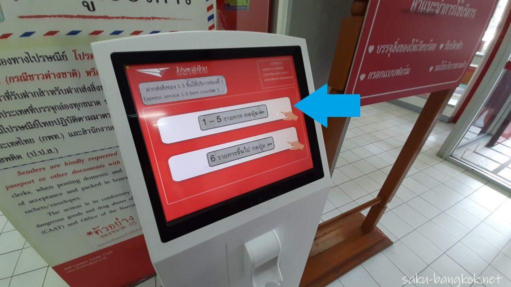 プラカノン郵便局の番号札マシーン