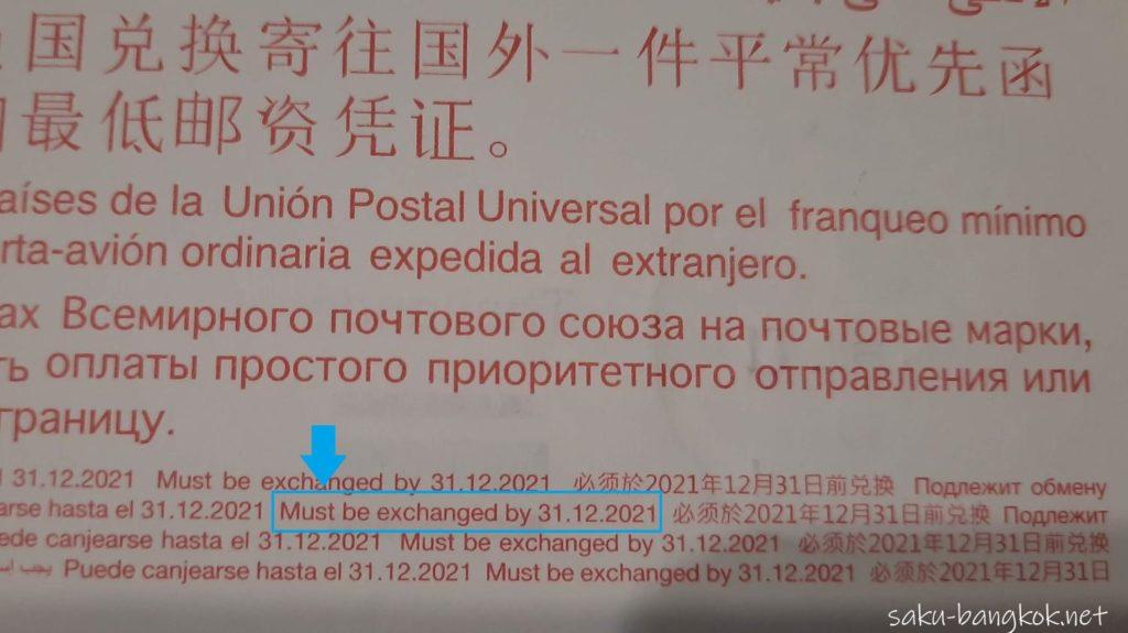 国際返信切手券(Coupon-réponse international, CRI)の引き換え期限について