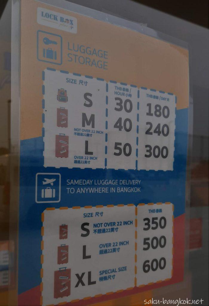 セントラルビレッジ 手荷物預かり価格