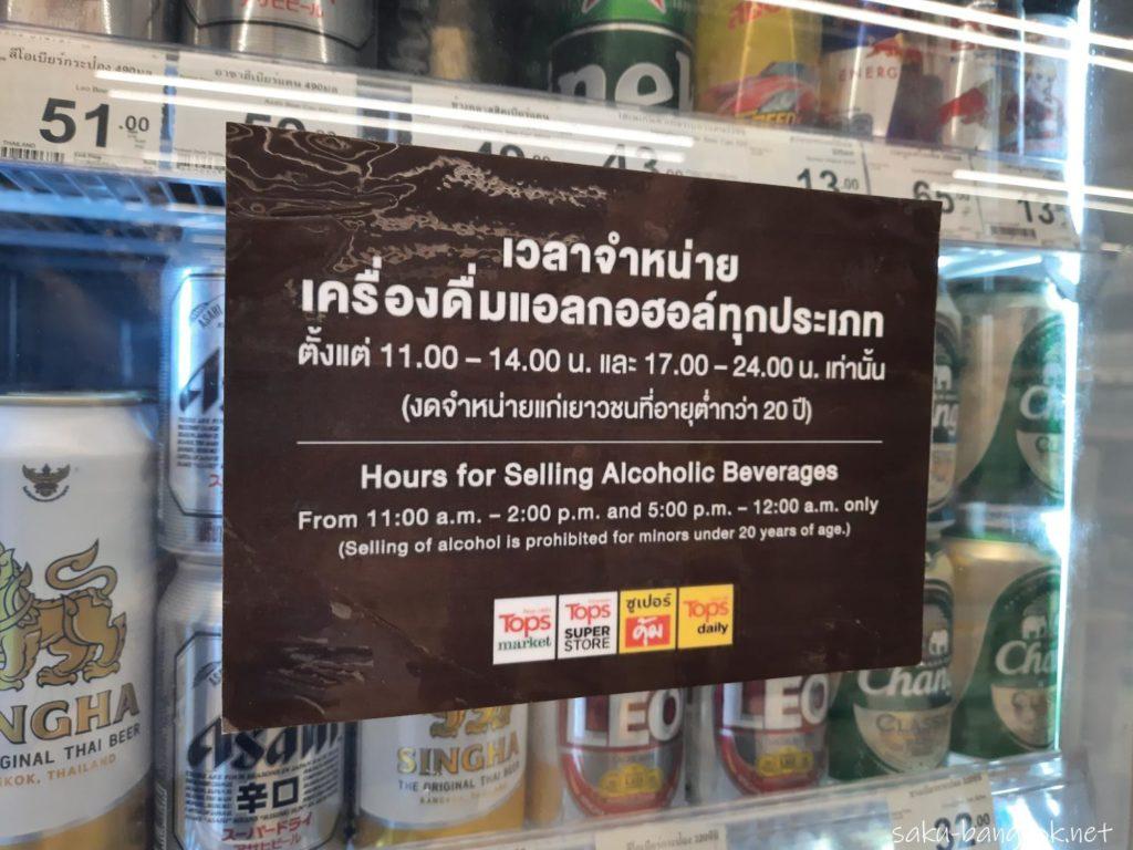 タイのスーパーマーケットのお酒の販売時間帯についての表示