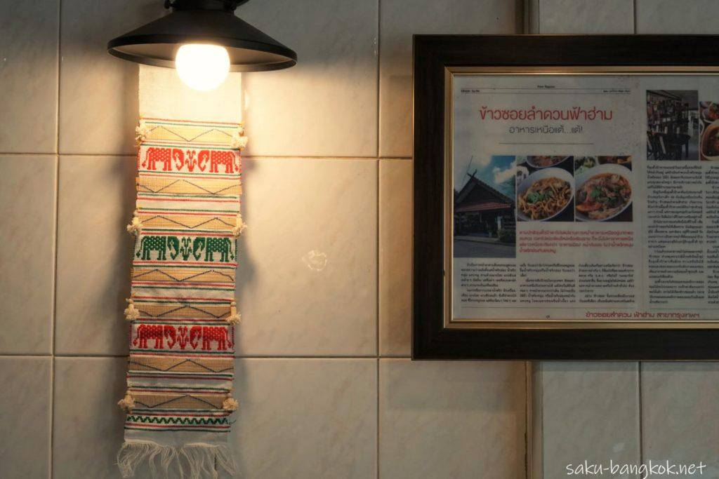 バンコクの【カオソーイ・ラムドゥアン】スクンビットBTSバンジャーク店の雰囲気