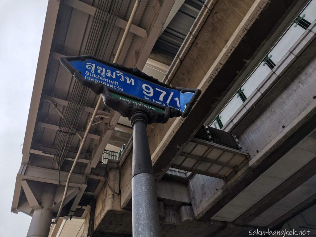 バンコクの【カオソーイ・ラムドゥアン】スクンビットBTSバンジャーク店の行き方
