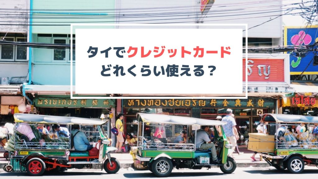 タイでクレジットカードが使える場所・使えない場所