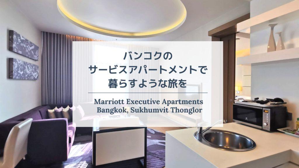 バンコクのサービスアパートメントで暮らすような滞在を【マリオット エグゼクティブ アパートメンツ バンコク スクンビット トンロー】[PR]