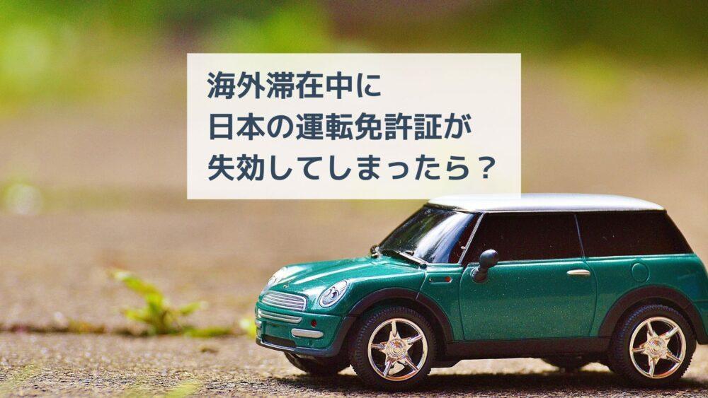 海外滞在中に日本の運転免許証が失効してしまったら?失効から3年まで ...