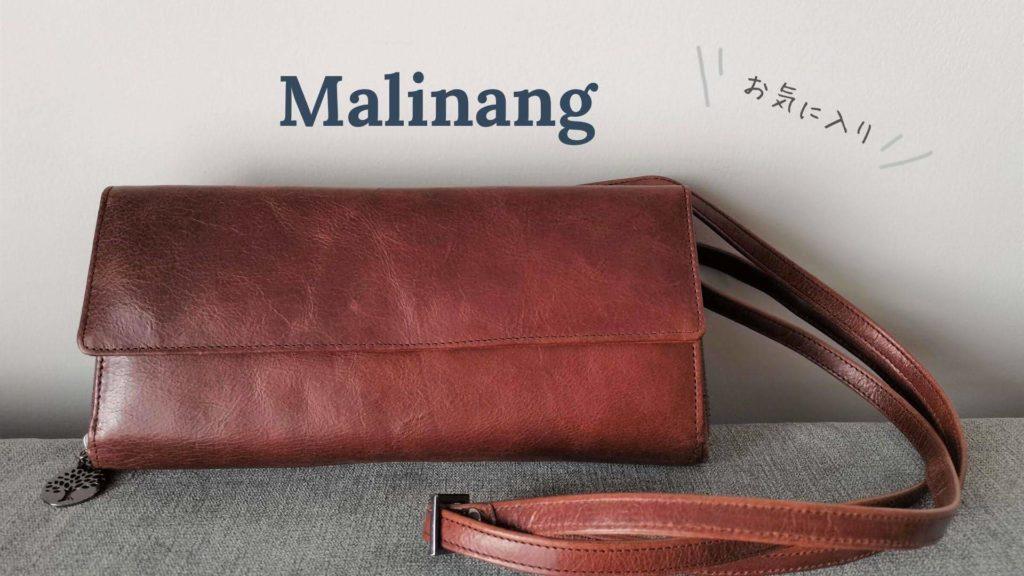 旅にも日常にもとっても便利な【マリナング】のウォレットバッグ