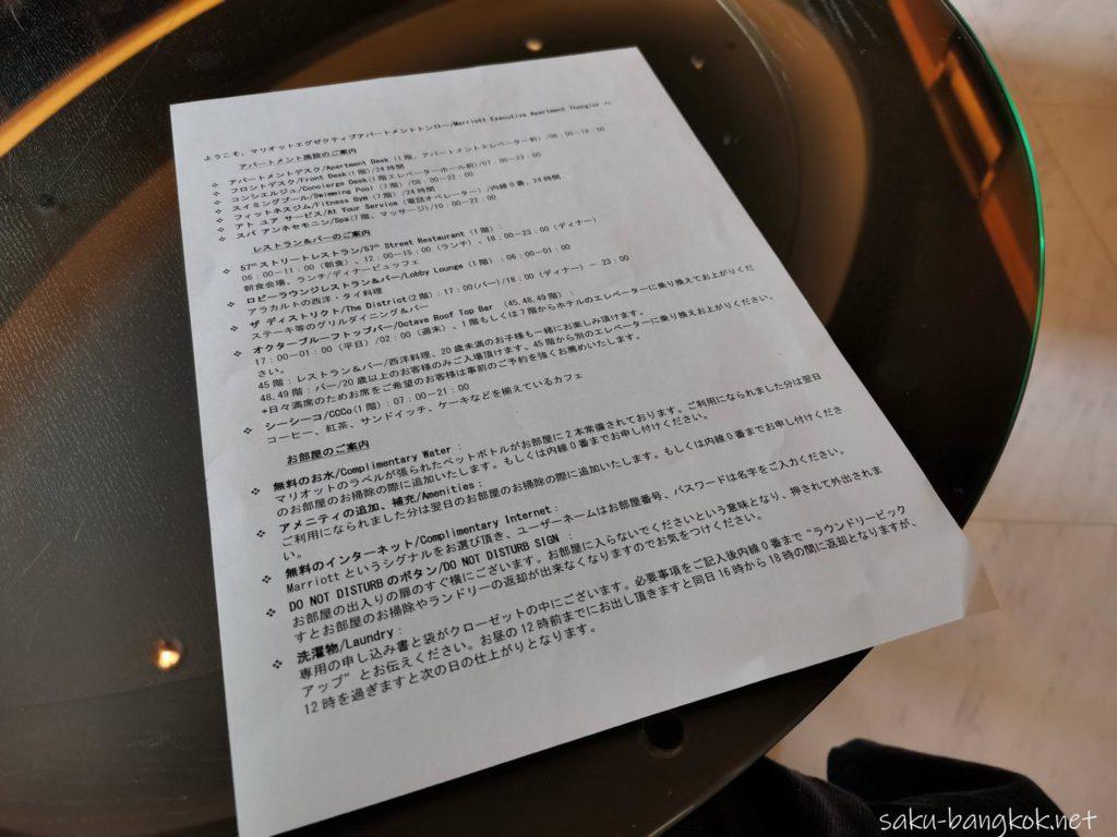 マリオット エグゼクティブ アパートメンツ バンコク スクンビット トンローの日本語の説明書