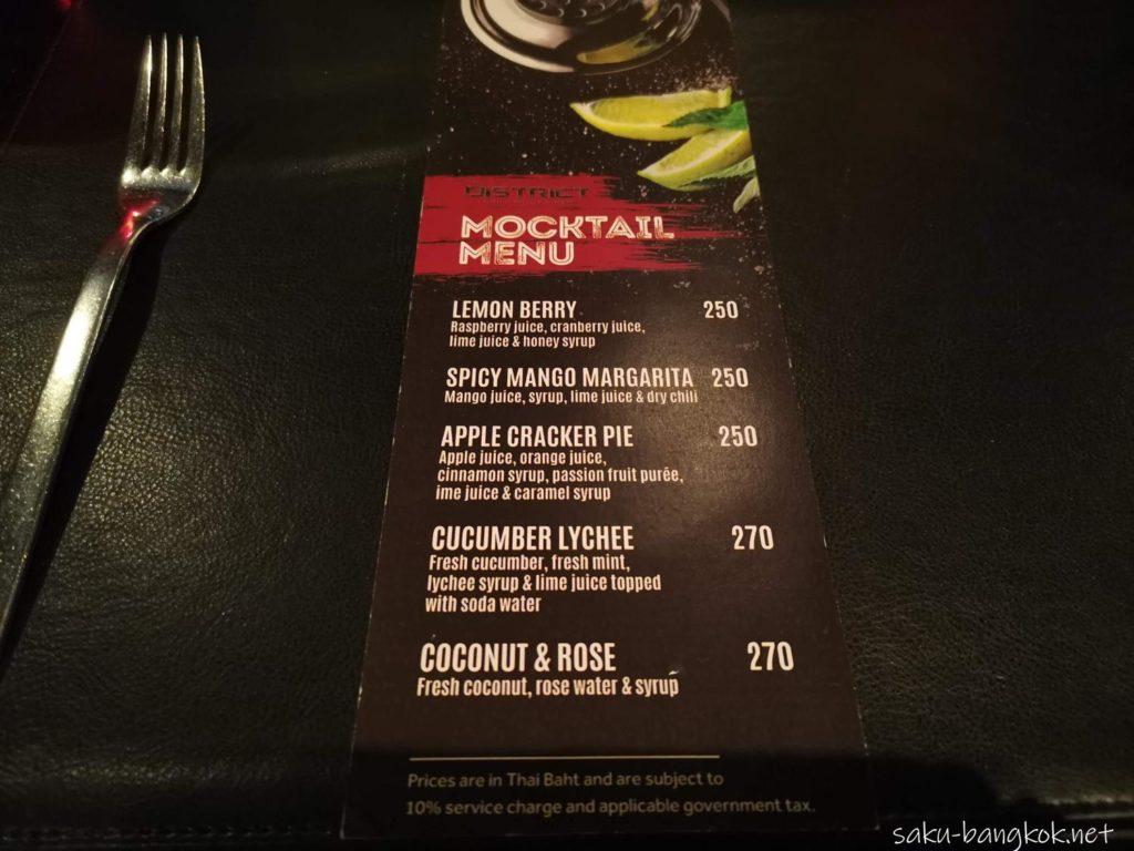 バンコクマリオットホテルスクンビット内のステーキハウス【The District Grill Room & Bar】モクテルメニュー