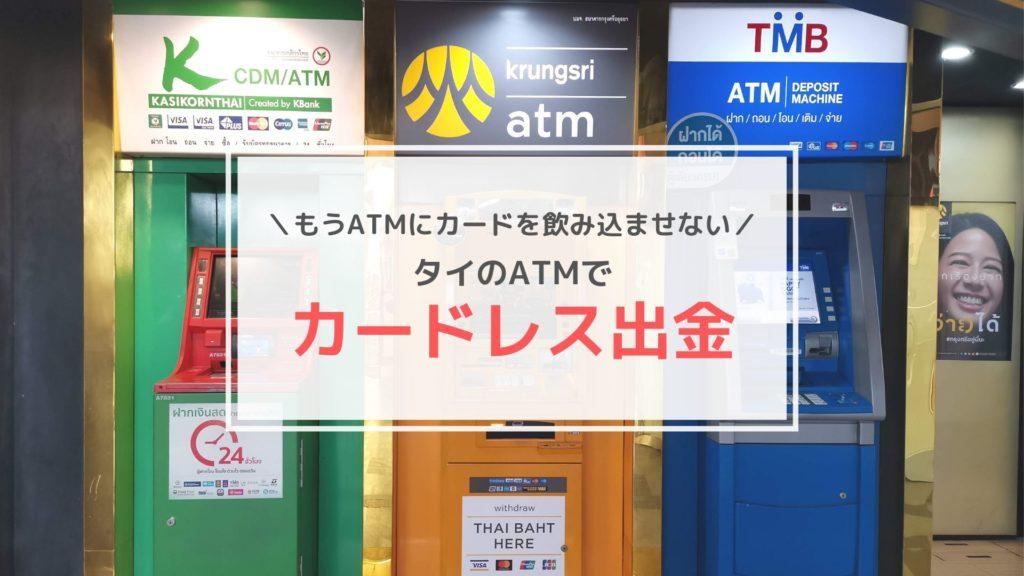 もうタイのATMにカードを飲み込ませない!銀行アプリを使ったカードレス現金引き出しが便利