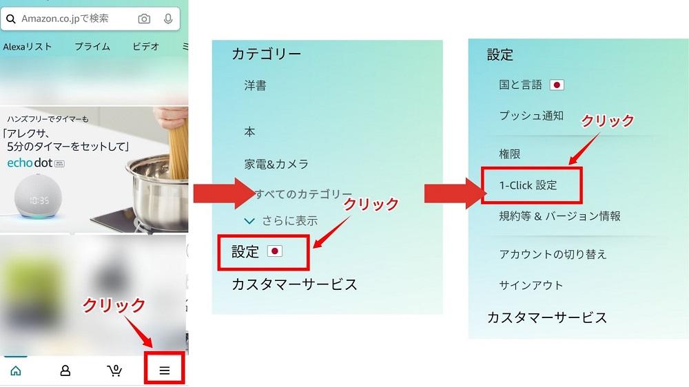 アプリの場合の1Click設定方法