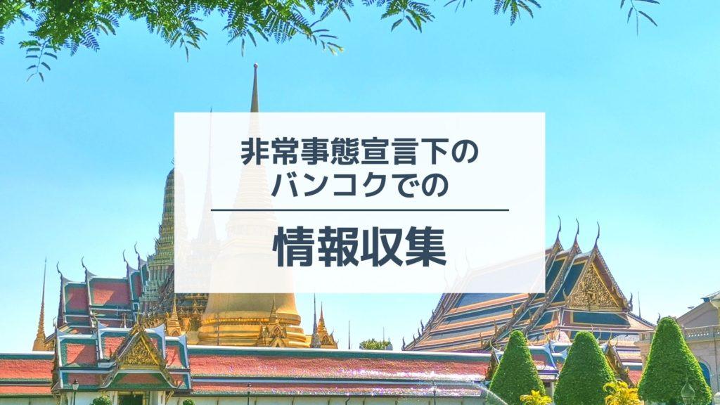 非常事態宣言下のタイ・バンコクでの情報収集について