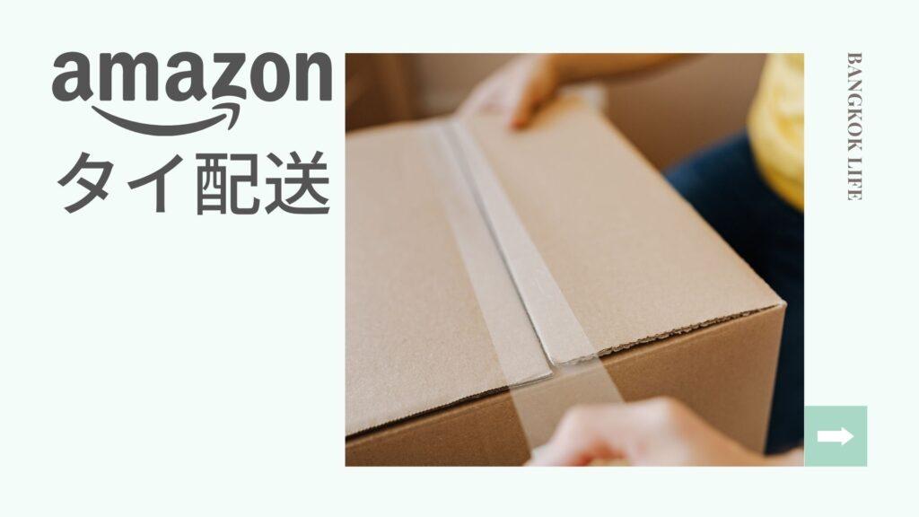 Amazon海外配送を利用してみた[タイの場合]
