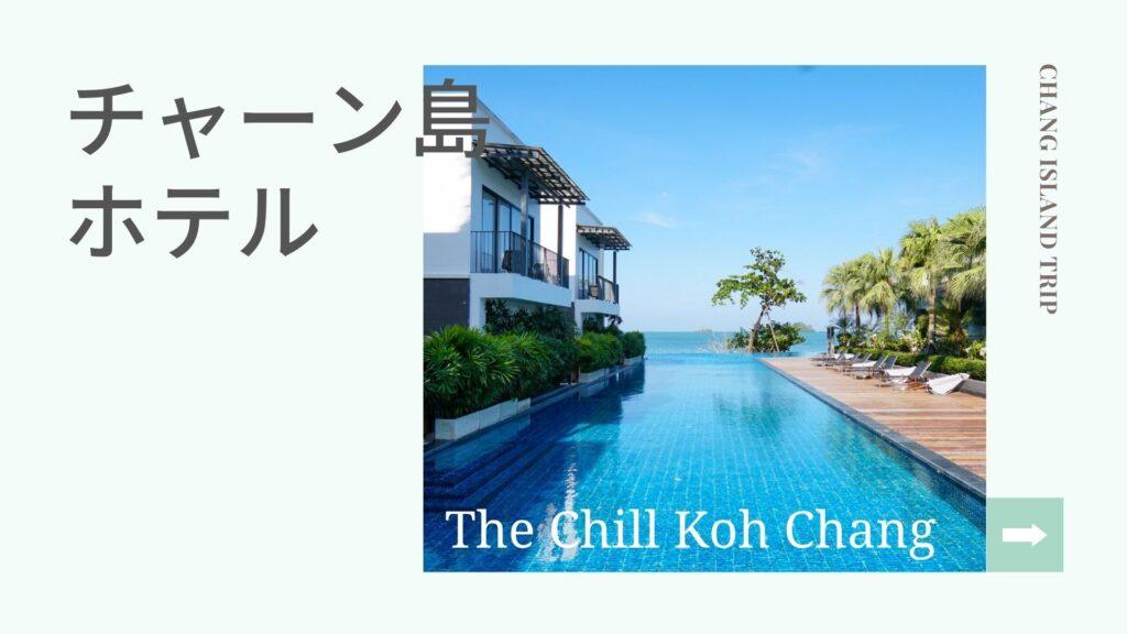 チャーン島ホテル【The Chill Resort & Spa Koh Chang】はプール越しの海が美しい大人リゾート《まとめ》[PR]